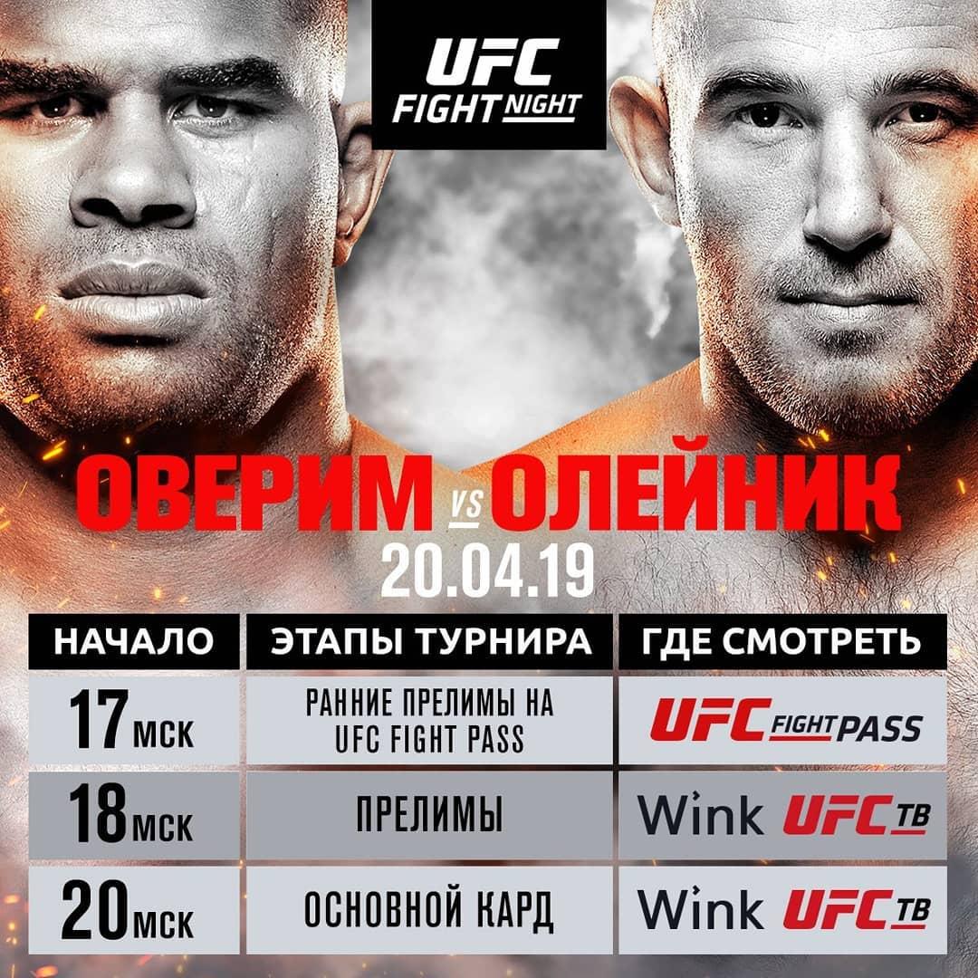 UFC в Санкт-Петербурге. Олейник начал великолепно, но был нокаутирован (видео). Как это было