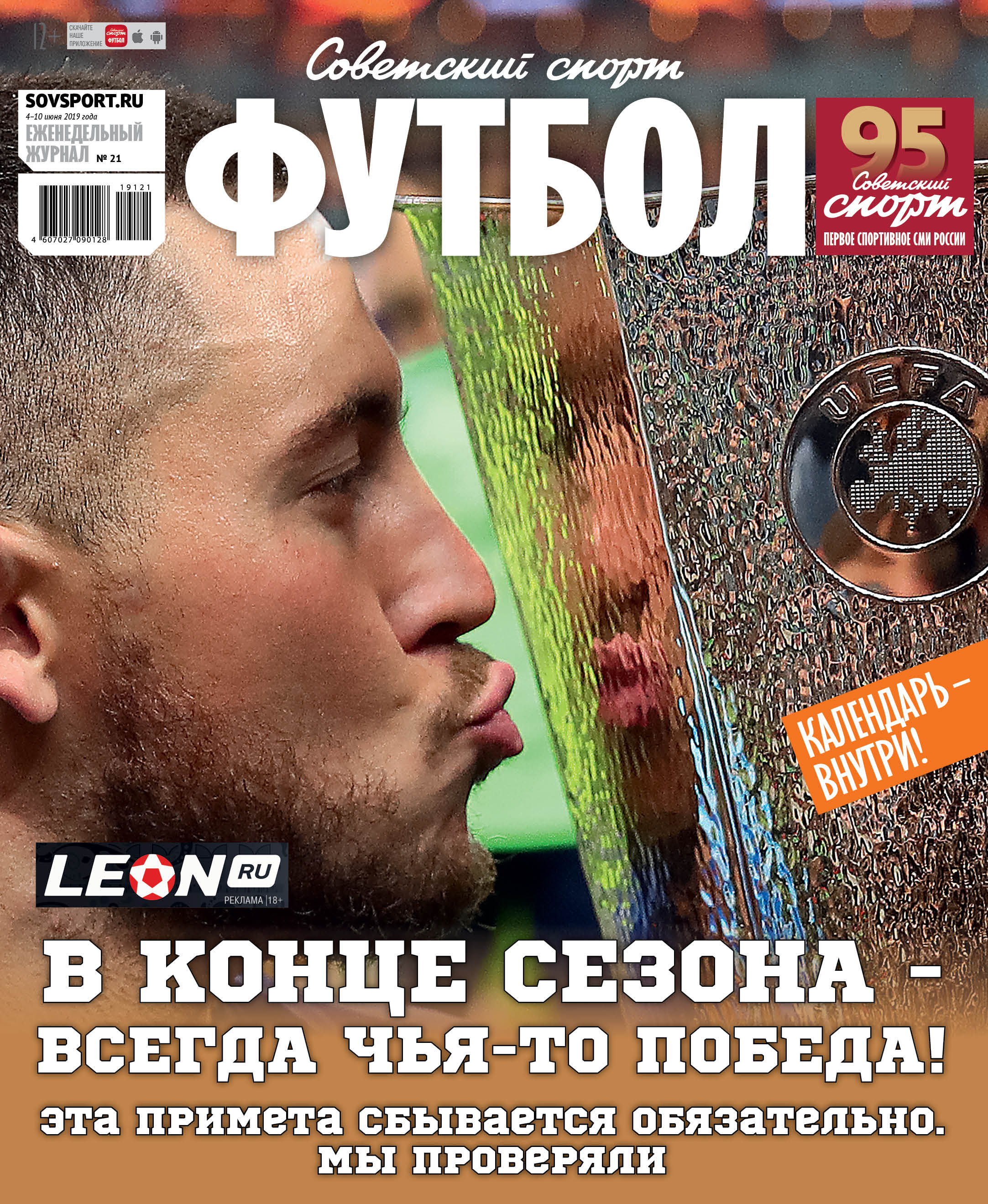 CoverSSF21