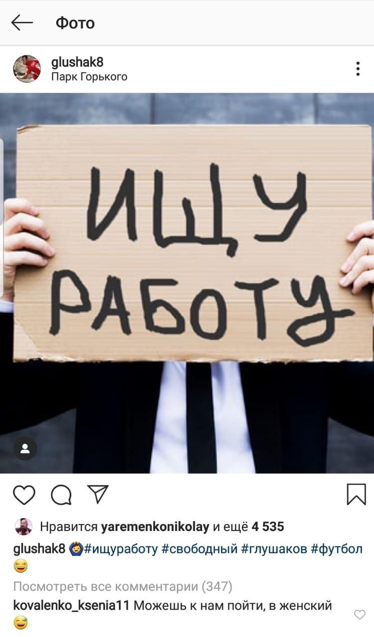 Ксения Коваленко: Болельщики ЦСКА упрекнули, что позвала к нам Глушакова