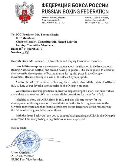письмо кремлева