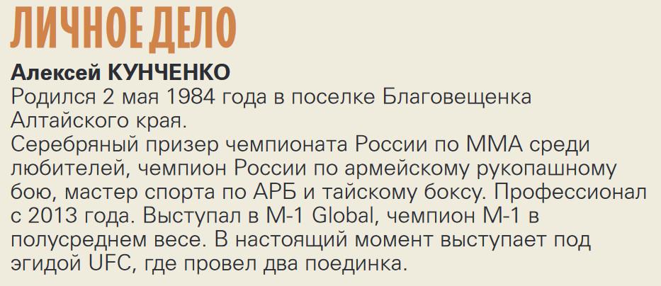 Алексей Кунченко: За рекордом Хабиба не гонюсь
