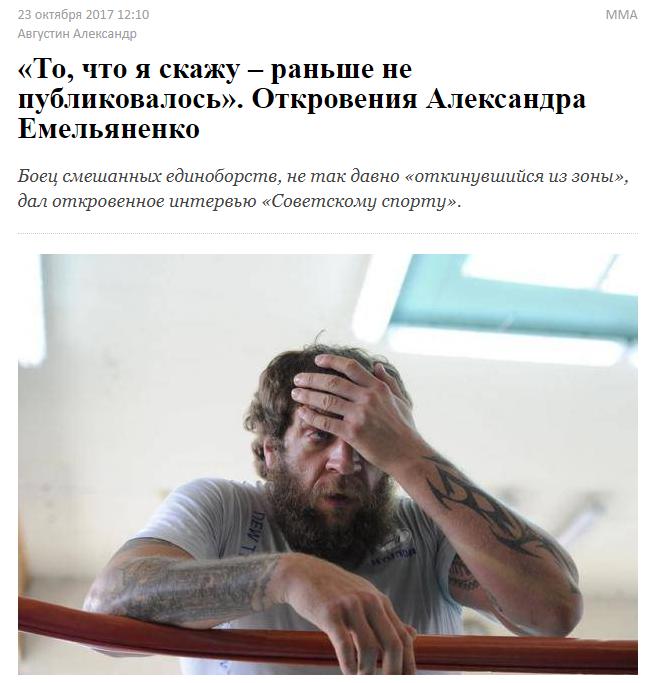 Спарринг с Кадыровым, спор на «Мерседес» и прощание с поясом. Как Емельяненко трезвеет в Грозном