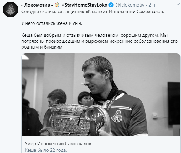 «Локомотив» преследует какой-то рок. Вторая смерть молодого футболиста за два года